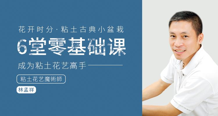 花開時分古典小盆栽-黏土花藝精選6盆入門課
